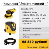 Комплекты оборудования (3)