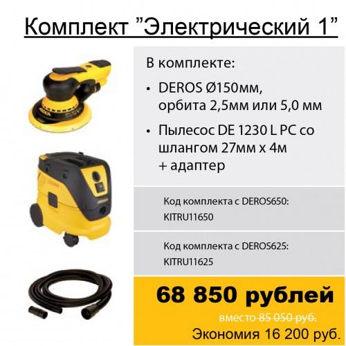 Mirka Комплект Электрический 1 DEROS + пылесос DE 1230 L PC
