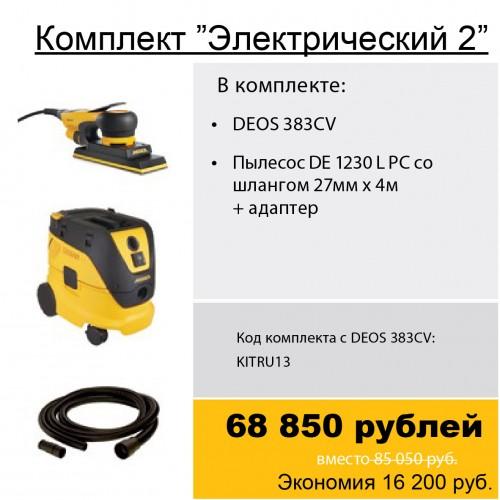 Mirka Комплект Электрический 1 DEOS + пылесос DE 1230 L PC
