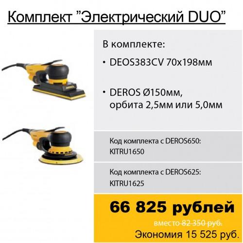 Mirka Комплект Электрический DUO DEROS Ø150мм + DEOS 383